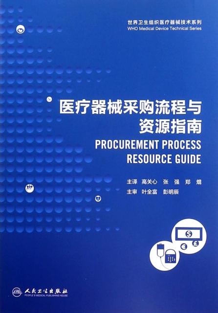 醫療器械采購流程與資源指南/世界衛生組織醫療器械技術繫列