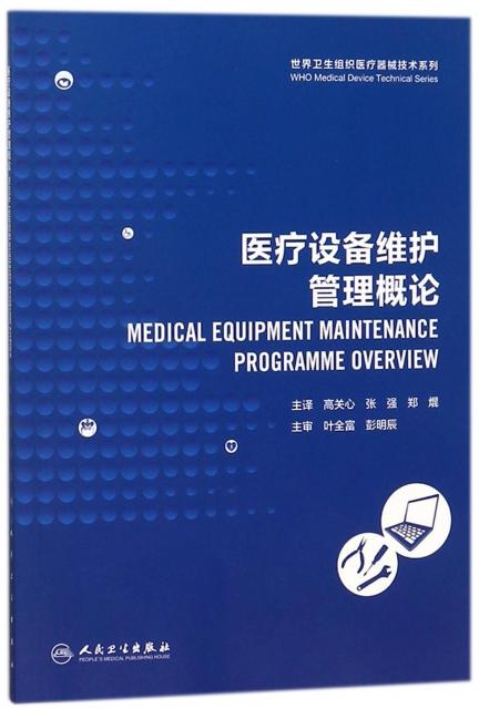 醫療設備維護管理概論/世界衛生組織醫療器械技術繫列