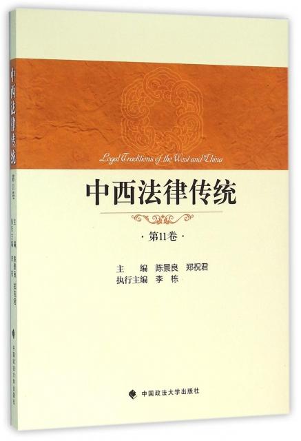 中西法律傳統(第11卷)