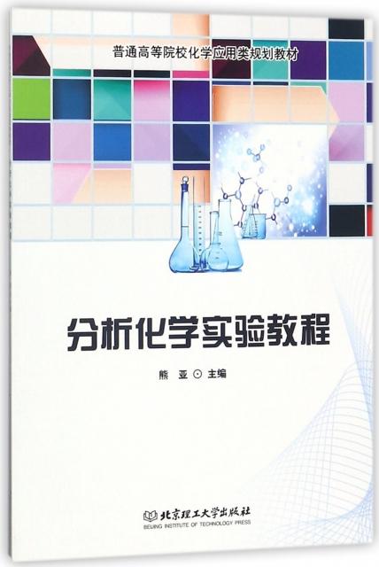 分析化學實驗教程(普通高等院校化學應用類規劃教材)