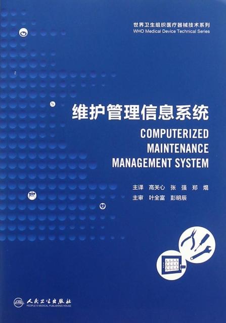 維護管理信息繫統/世界衛生組織醫療器械技術繫列