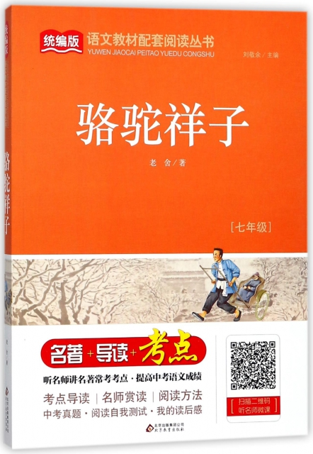 駱駝祥子(7年級)/統編版語文教材配套閱讀叢書