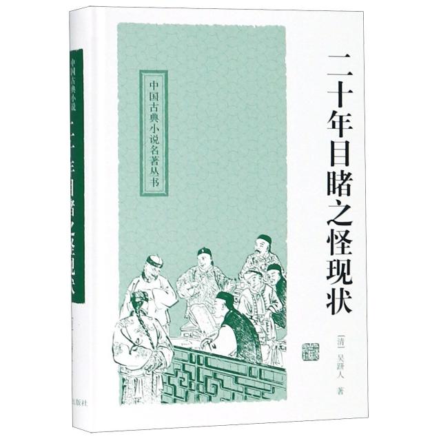 二十年目睹之怪現狀(精)/中國古典小說名著叢書