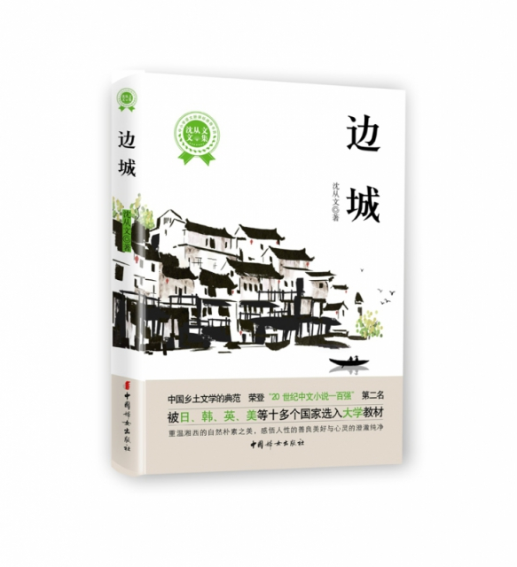 邊城/瀋從文文集