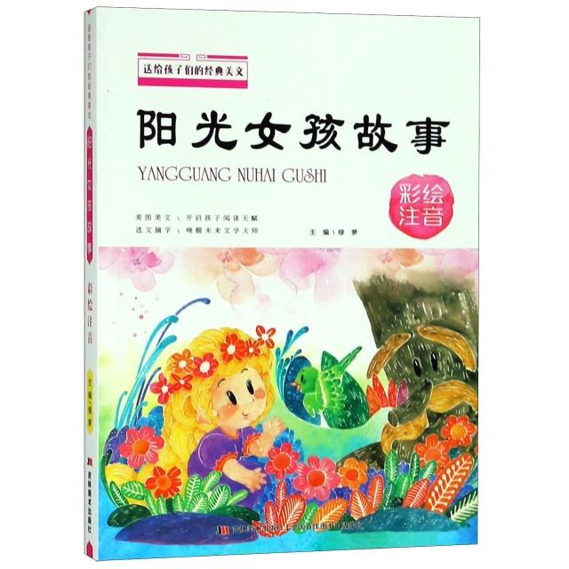 陽光女孩故事(彩繪注音)/送給孩子們的經典美文