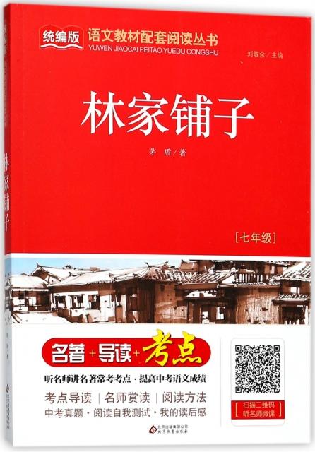 林家鋪子(7年級)/統編版語文教材配套閱讀叢書