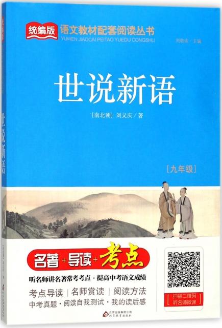 世說新語(9年級)/統編版語文教材配套閱讀叢書