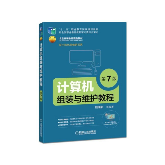 計算機組裝與維護教程(第7版十二五職業教育國家規劃教材)