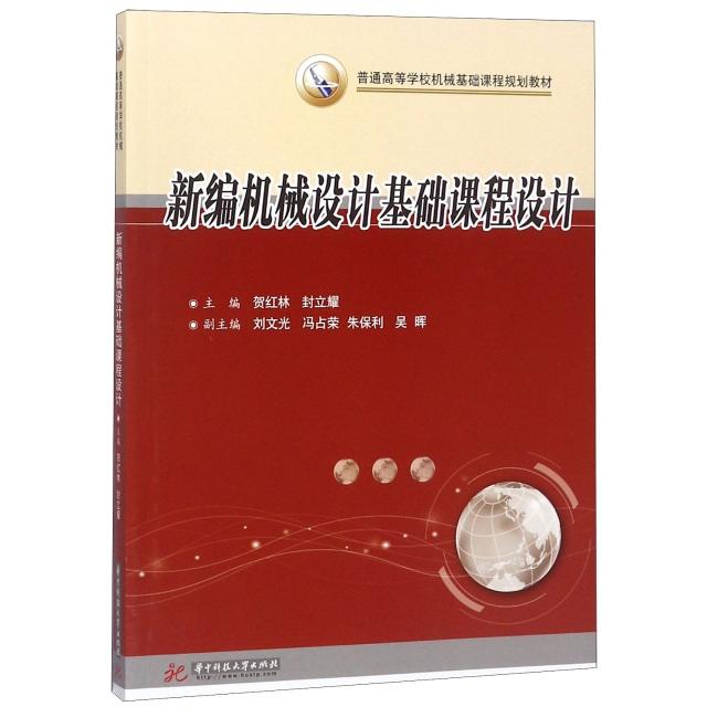 新編機械設計基礎課程設計(普通高等學校機械基礎課程規劃教材)