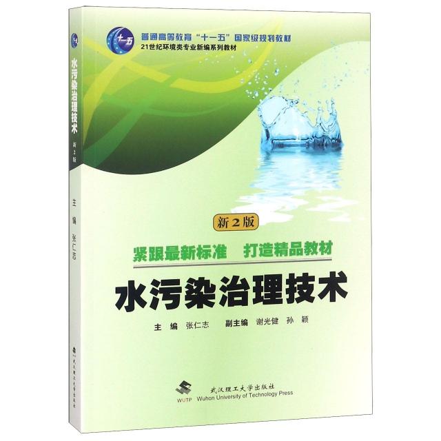 水污染治理技術(新2版21世紀環境類專業新編繫列教材普通高等教育十一五國家級規劃教材