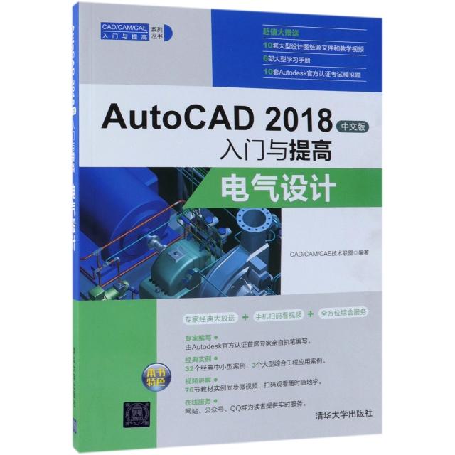 AutoCAD2018中文版入門與提高(電氣設計)/CADCAMCAE入門與提高繫列叢書