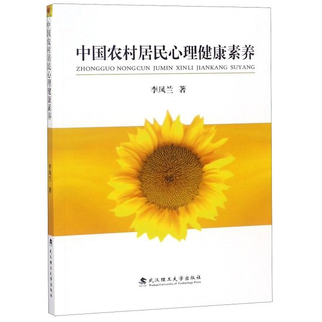 中國農村居民心理健康素養