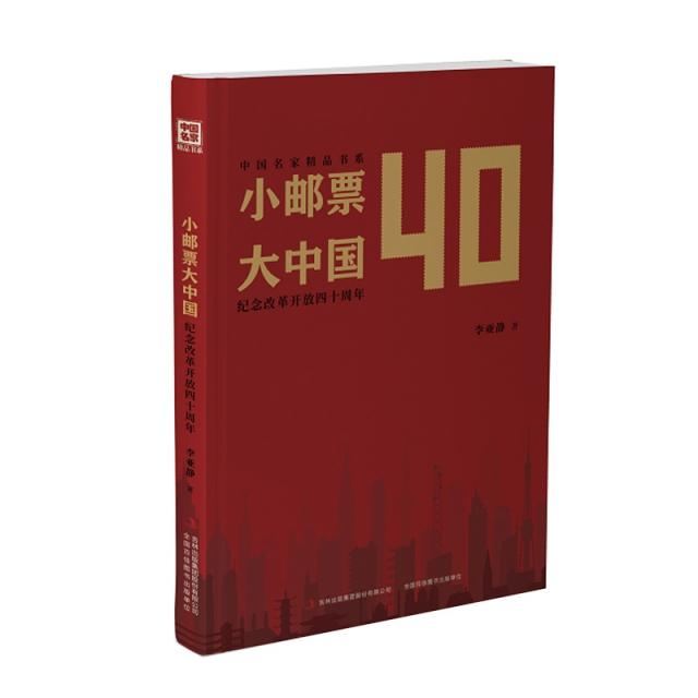 小郵票大中國(紀念改革開放四十周年)/中國名家精品書繫