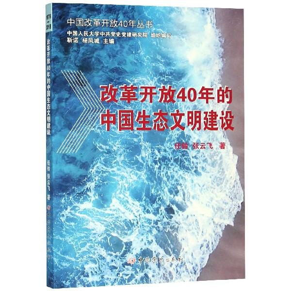 改革開放40年的中國生態文明建設/中國改革開放40年叢書