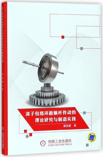 滾子包絡環面蝸杆傳動的理論研究與制造實踐