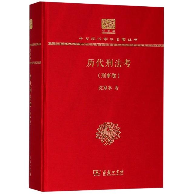 歷代刑法考(刑事卷紀念版)(精)/中華現代學術名著叢書