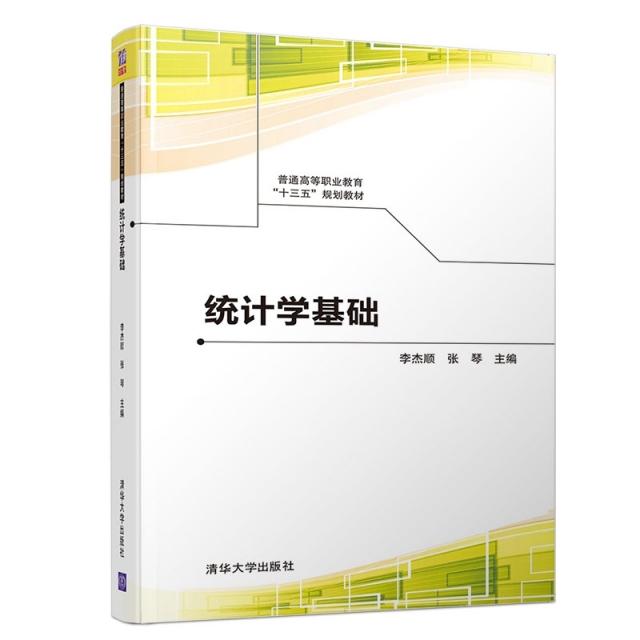統計學基礎(普通高等職業教育十三五規劃教材)