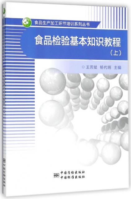 食品檢驗基本知識教程(上)/食品生產加工環節培訓繫列叢書