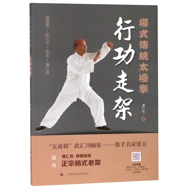 行功走架/楊式傳統太極拳