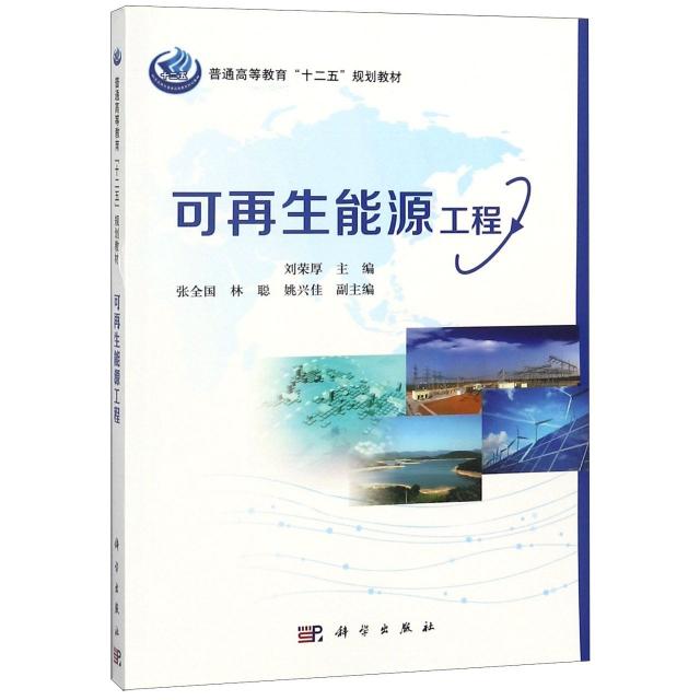 可再生能源工程(普通高等教育十二五規劃教材)