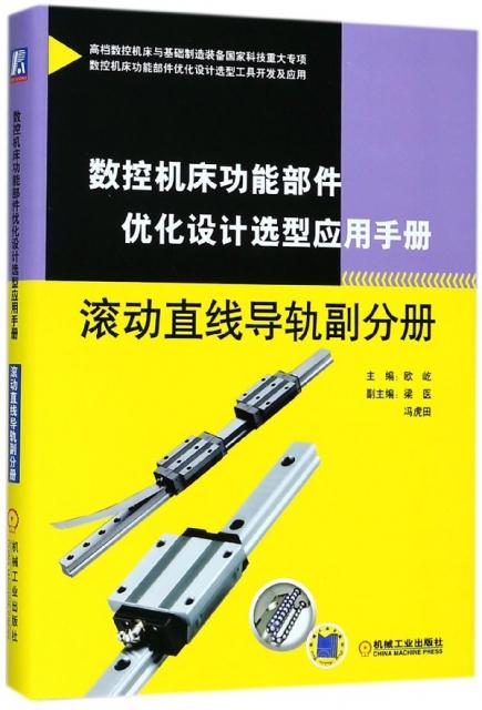 數控機床功能部件優化設計選型應用手冊(滾動直線導軌副分冊)(精)