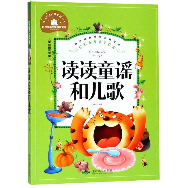 讀讀童謠和兒歌(兒童彩圖注音版)/世界經典文學名著寶庫