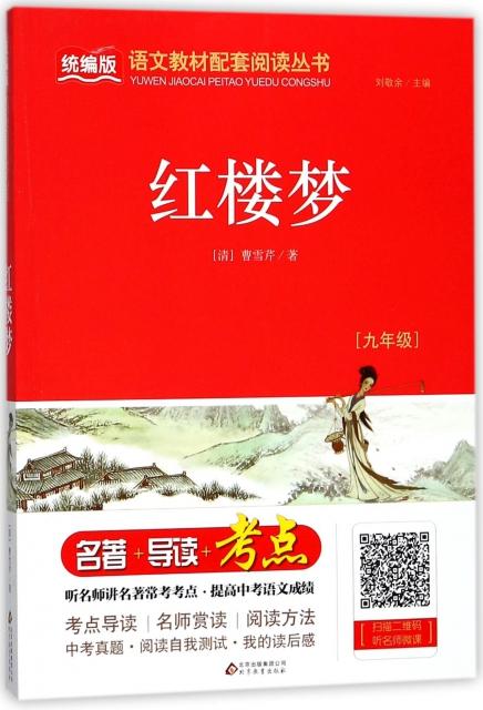 紅樓夢(9年級)/統編版語文教材配套閱讀叢書