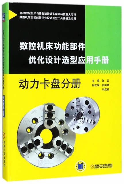 數控機床功能部件優化設計選型應用手冊(動力卡盤分冊)(精)