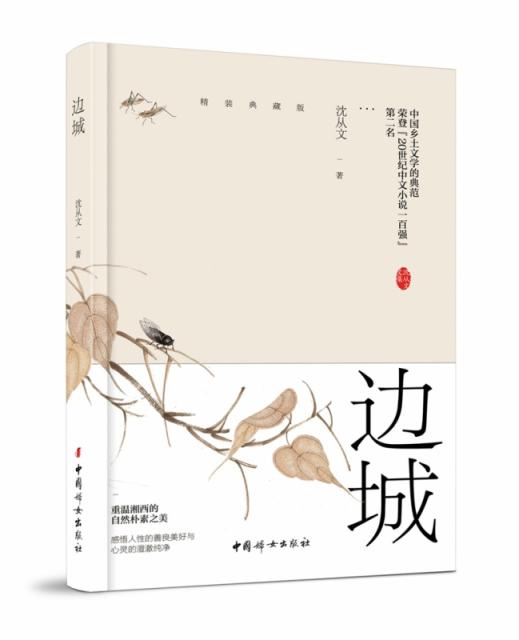 邊城(精裝典藏版)(精)/瀋從文文集