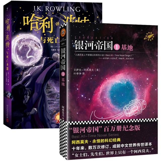銀河帝國&哈利·波特與死亡聖器 共2冊
