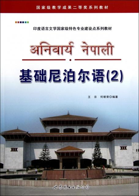 基礎尼泊爾語(附光盤2印度語言文學國家級特色專業建設點繫列教材)