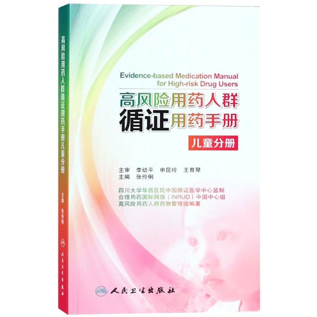 高風險用藥人群循證用藥手冊:兒童分冊
