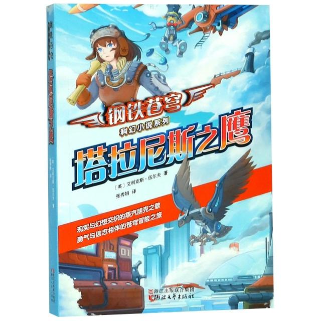 塔拉尼斯之鷹/鋼鐵蒼穹科幻小說繫列