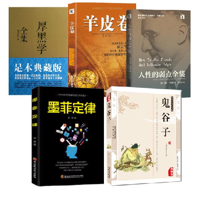 鬼谷子&墨菲定律&厚黑學全集&人性的弱點&羊皮卷 共5冊