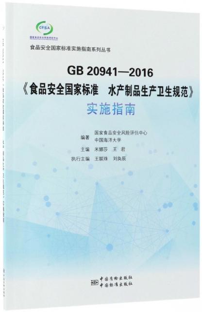 GB20941-2016食品安全國家標準水產制品生產衛生規範實施指南/食品安全國家標準實施指