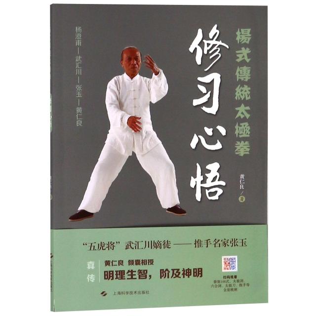 修習心悟/楊式傳統太極拳