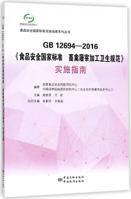 GB12694-2016食品安全國家標準畜禽屠宰加工衛生規範實施指南/食品安全國家標準實施指