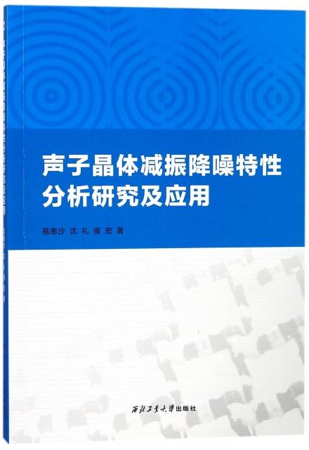 聲子晶體減振降噪特性分析研究及應用