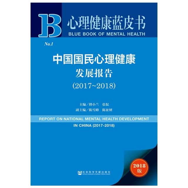 中國國民心理健康發展報告(2018版2017-2018)/心理健康藍皮書