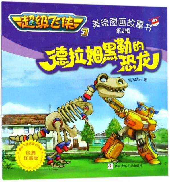 德拉姆黑勒的恐龍(經典珍藏版)