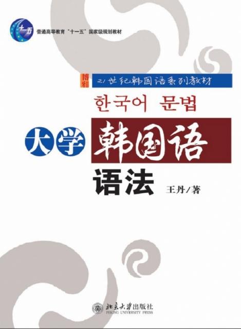 大學韓國語語法(21世紀韓國語繫列教材普通高等教育十一五國家級規劃教材)