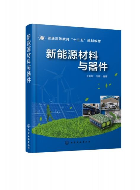 新能源材料與器件(普通高等教育十三五規劃教材)