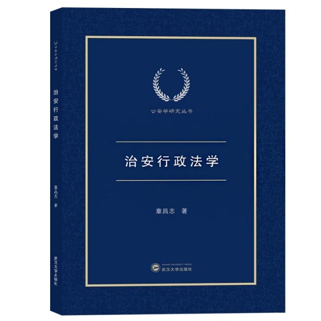 治安行政法学/公安学