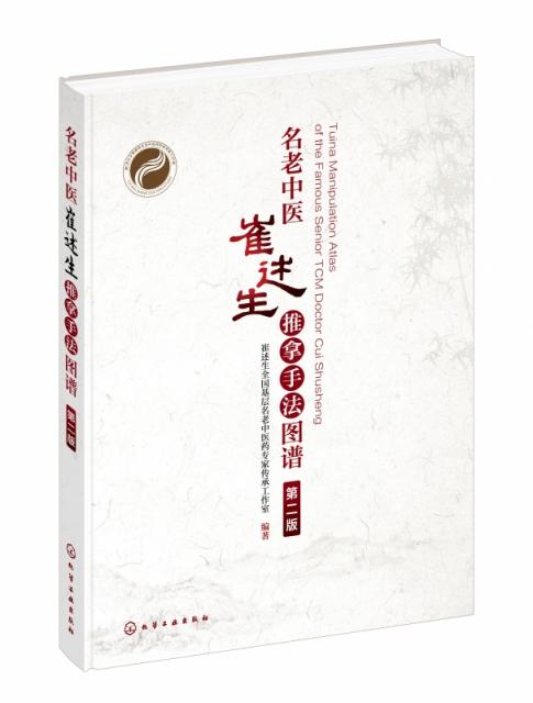 名老中醫崔述生推拿手法圖譜(第2版)(精)