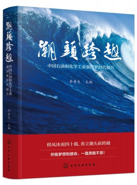 潮頭跨越(中國石油和化學工業強國夢時代報告)