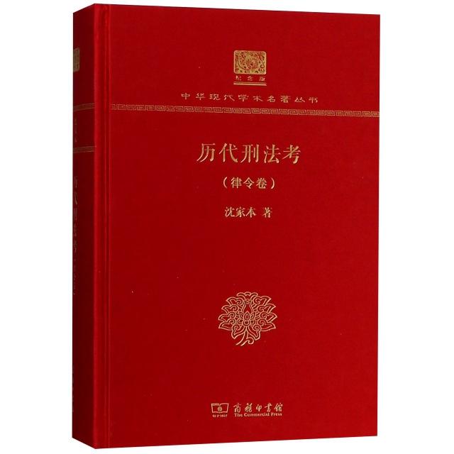 歷代刑法考(律令卷紀念版)(精)/中華現代學術名著叢書