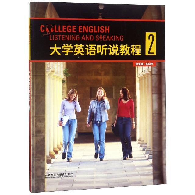 大學英語聽說教程(附光盤2)