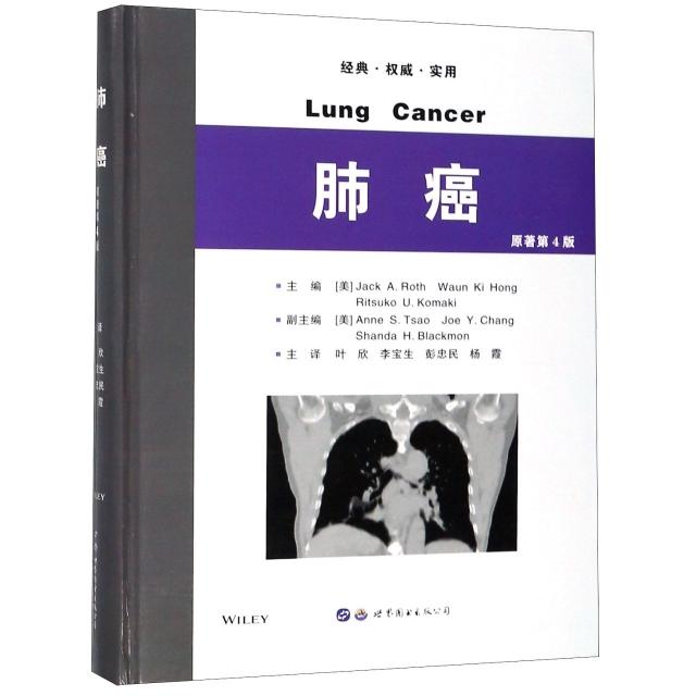 肺癌(原著第4版)(精)