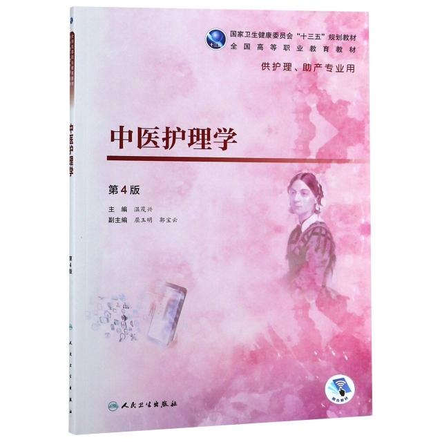 中醫護理學(第4版)