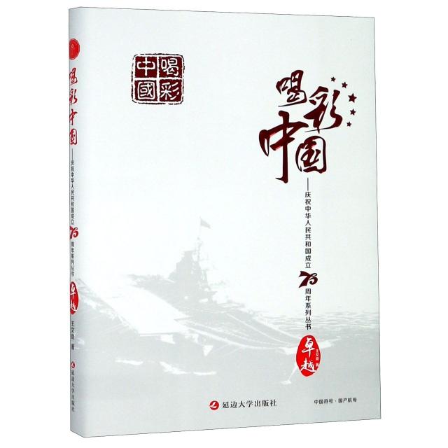 卓越(精)/慶祝中華人民共和國成立70周年繫列叢書/喝彩中國